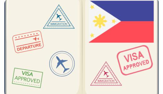 【完全網羅】フィリピンのセブ島で移住するのに必要なビザ9種類を解説|滞在のタイプ別に紹介