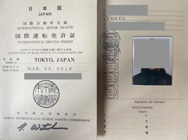 国際免許の取得(移住前に必要な手続きリスト:渡航1ヶ月〜2週間前)