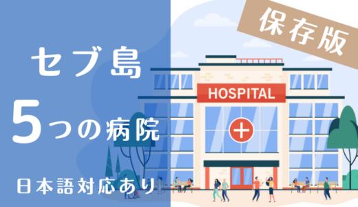 【病気になる前に!】セブ島5つの病院と1つのクリニックの特徴を知っておこう