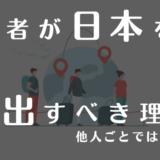 【他人ごとではない】若者が日本を脱出すべき理由|あなたは逃げる?耐える?