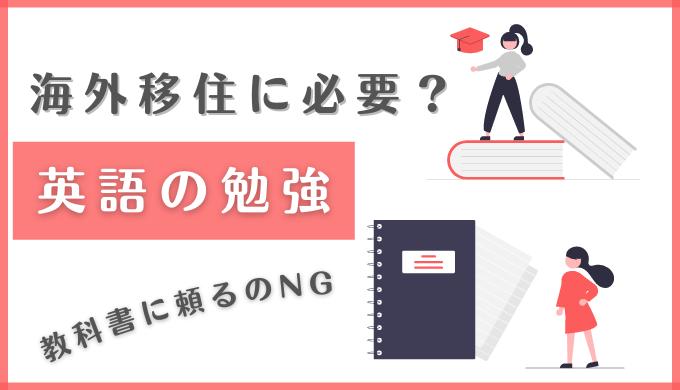 【3ヶ月でOK】海外移住に向けた損をしない英語の勉強法について教えます(実体験)