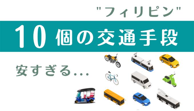 【これで完璧】フィリピンの交通手段10選と乗り物の特徴|移動方法をマスター