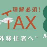 海外移住者の税金(所得税・住民税)について分かりやすく解説します|手続きと対策
