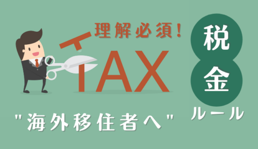 海外移住者の税金(所得税・住民税)について分かりやすく解説します 手続きと対策